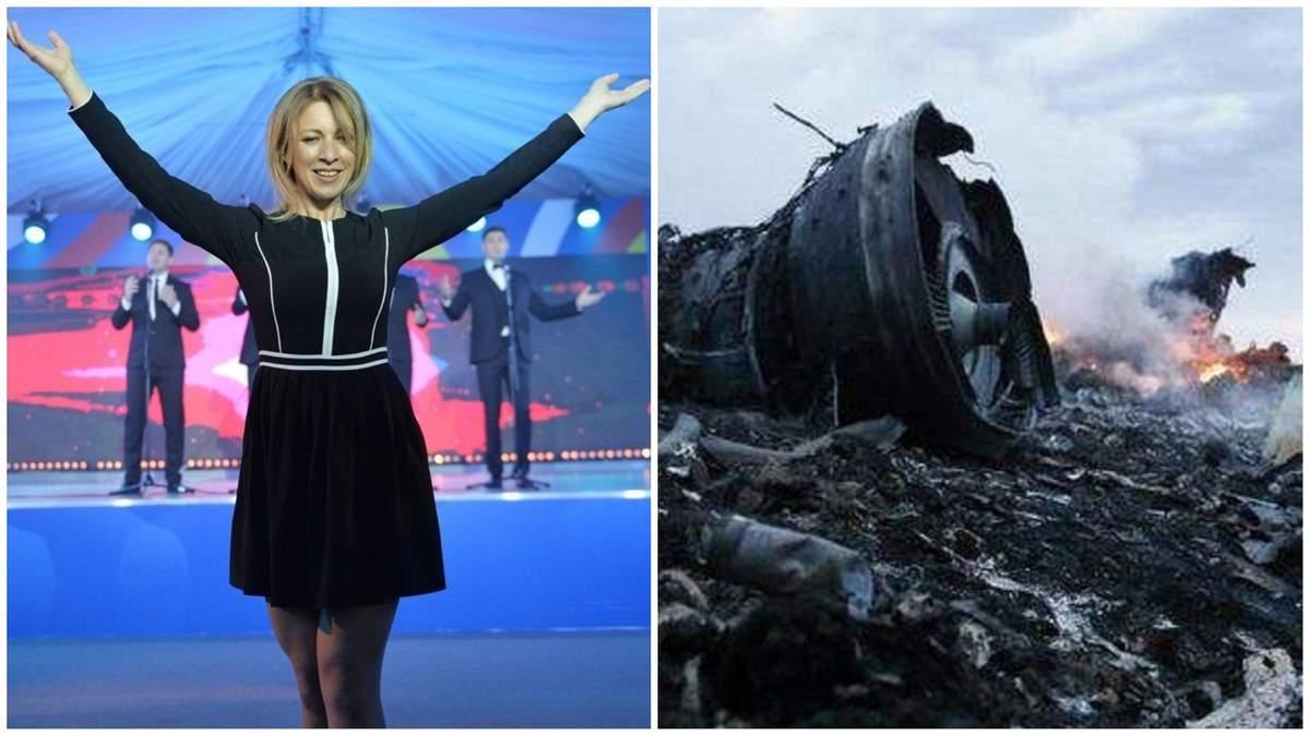 Захарова цинично отреагировала на появление свидетеля в деле MH17