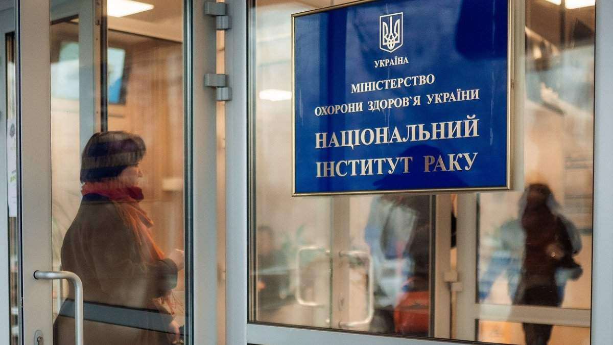 Прокуратура Києва відкрила справу через розтрати бюджету під час закупівель в Інституті раку