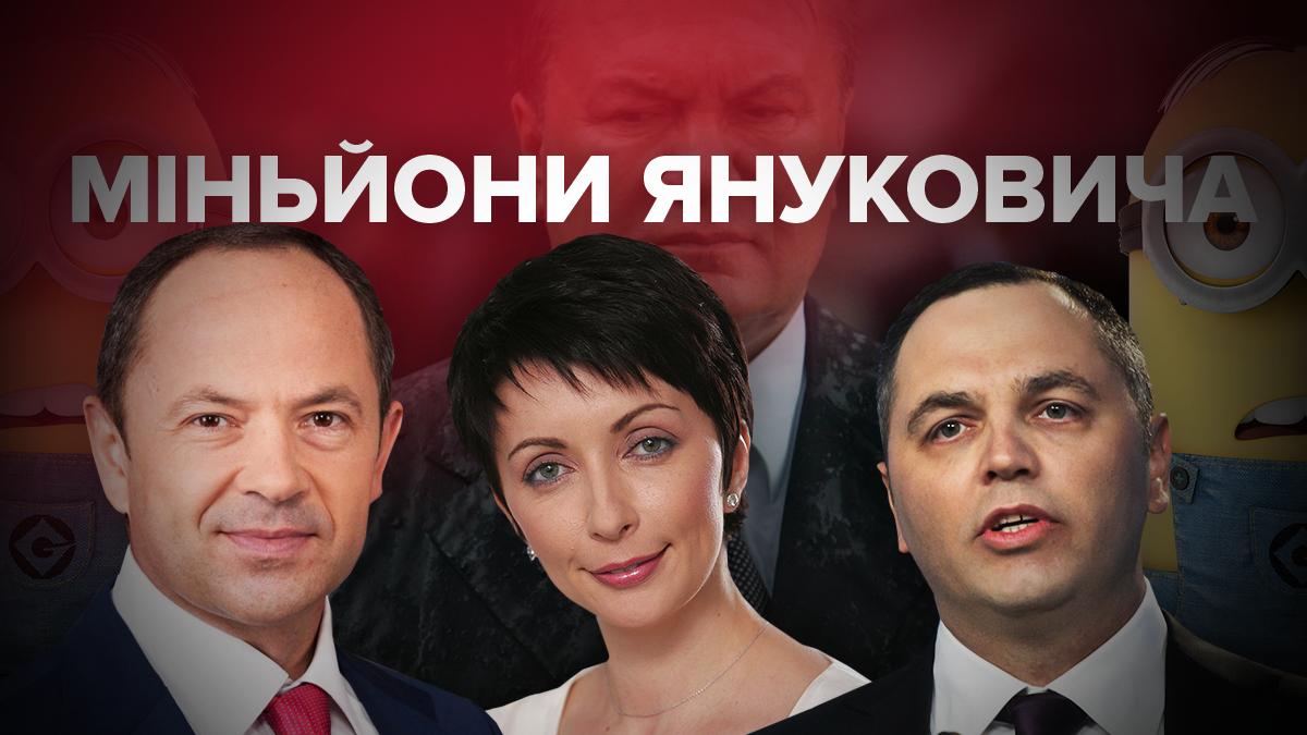 Як живуть посіпаки Януковича?