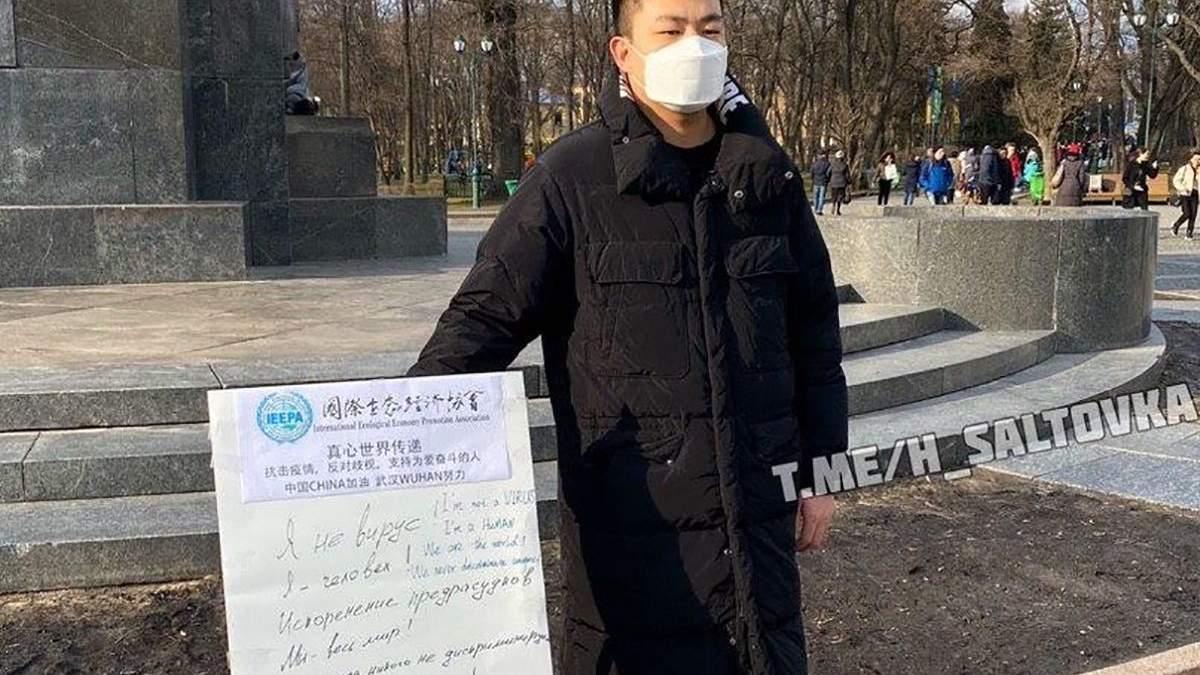 Китайський студент влаштував пікет в Україні