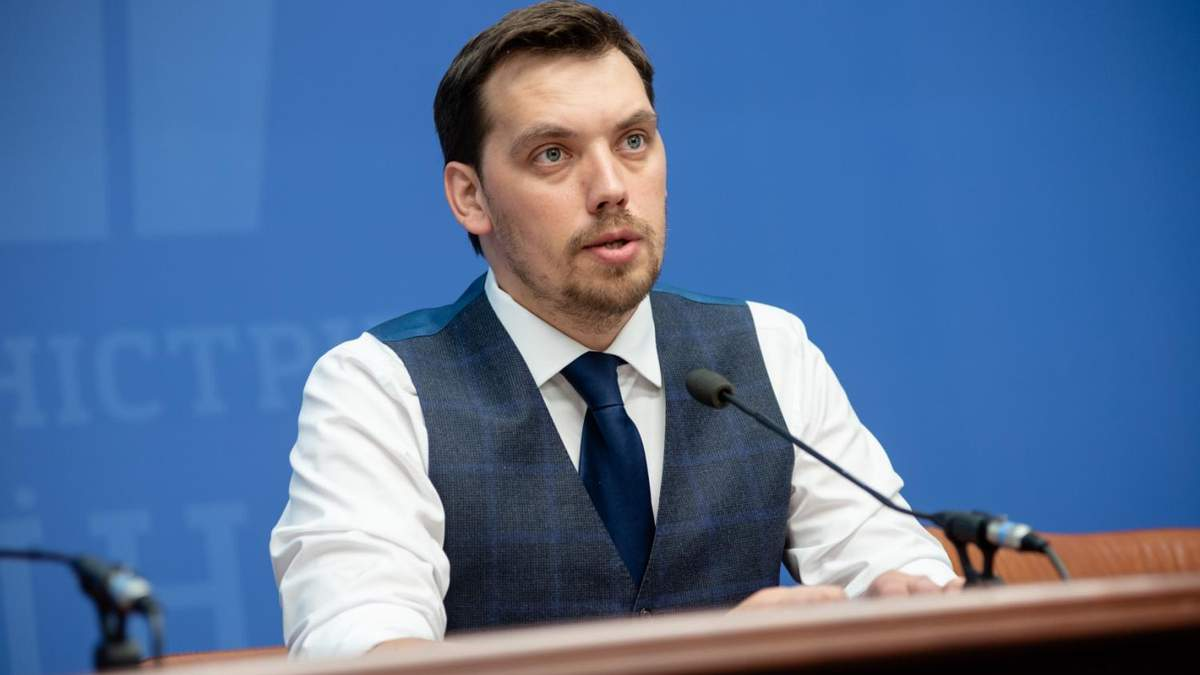 Гончарук о своей отставке: Никаких заявлений не писал