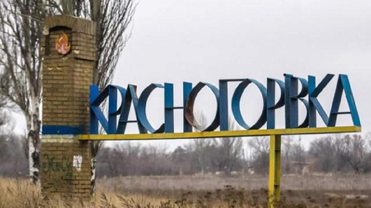Оккупанты устроили обстрел по жилым районам Красногоровки