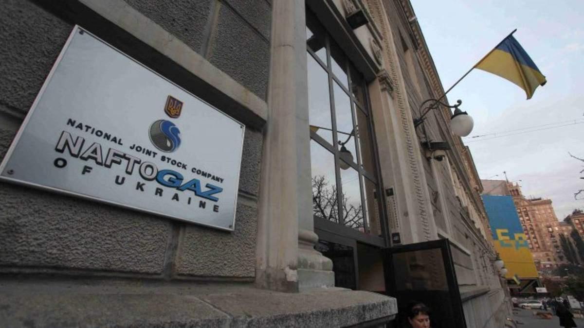 Проти Нафтогазу відкрили провадження за завищені ціни: що кажуть у компанії
