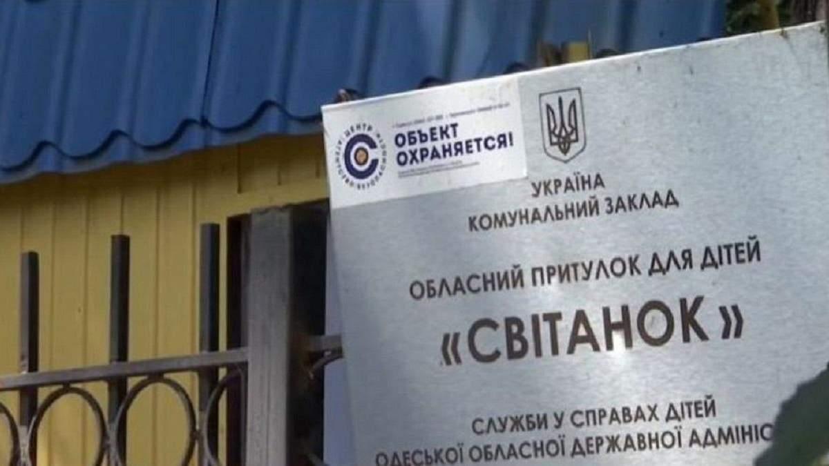 Притулок в Одесі, де катували дітей