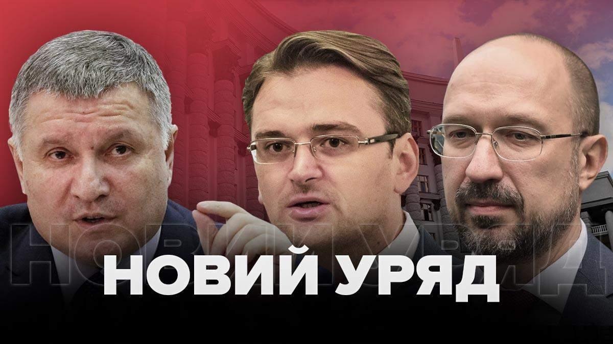 Кабмин Дениса Шмигаля – состав Кабинета Министров Украины 2020
