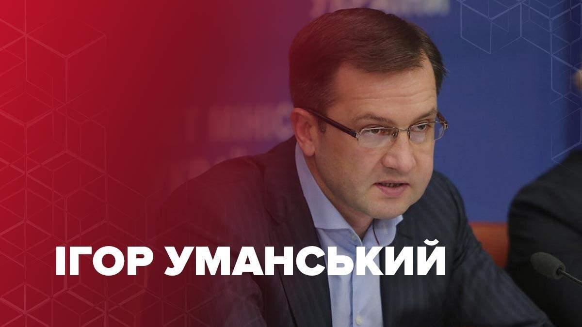 Игорь Уманский – биография министра финансов 2020