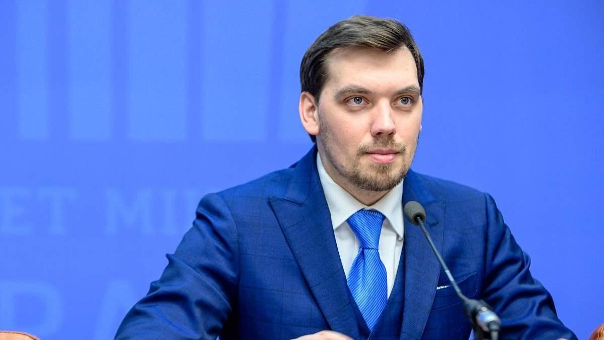 Гончарук написав заяву про звільнення