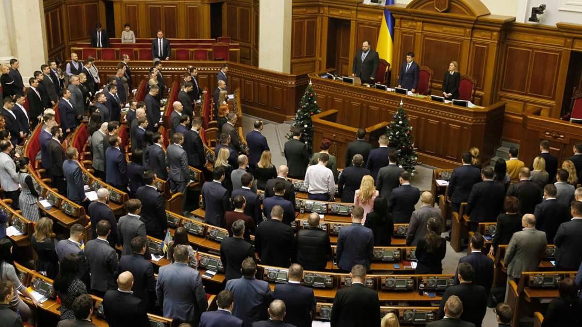 Верховна Рада проголосувала за новий склад Кабміну 2020