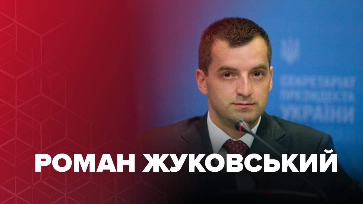Роман Жуковский – биография вероятного министра экономики Украины 2020