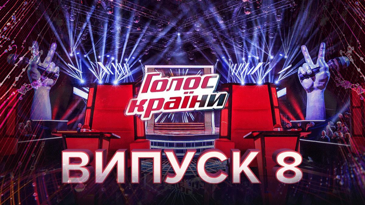 Голос країни 10 сезон – дивитися 8 випуск онлайн 08.03.2020