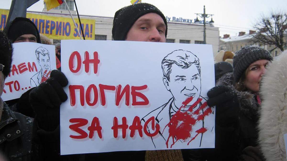 Марш пам'яті Бориса Нємцова в Росії 29 лютого 2020
