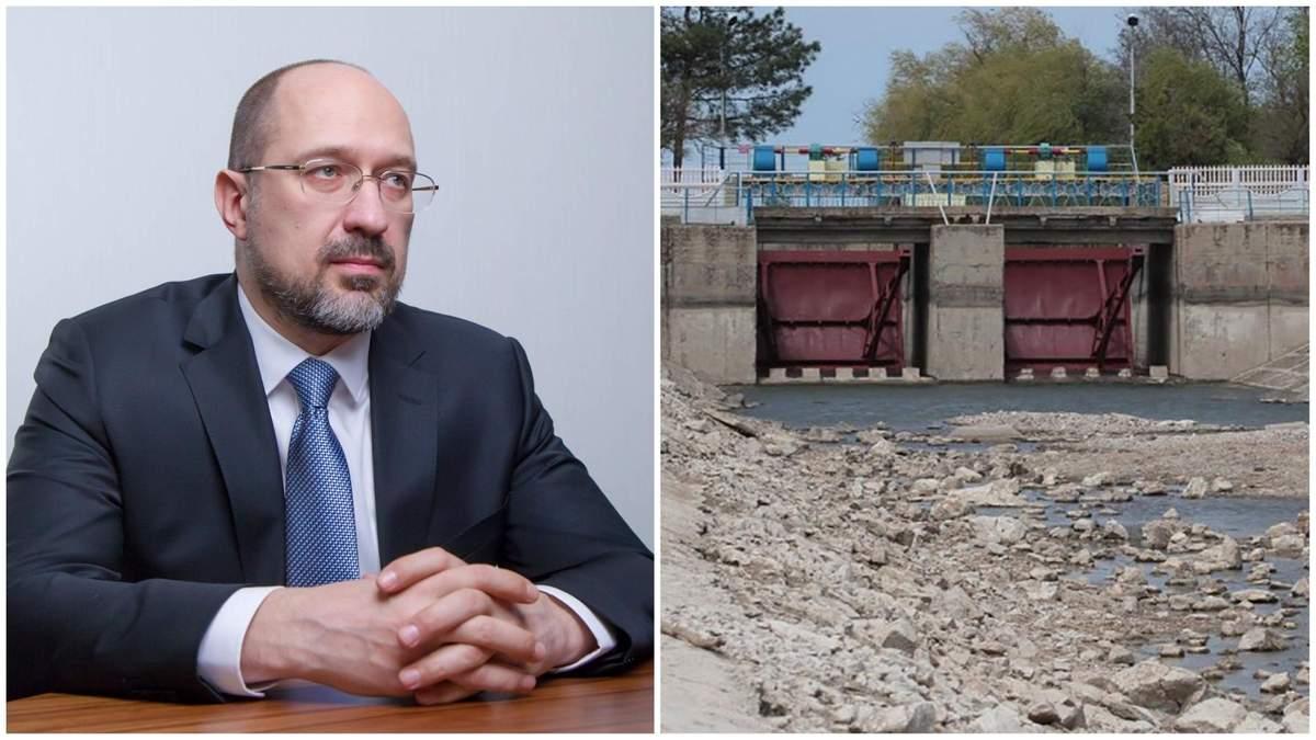 Подача воды в Крым – Денис Шмыгаль – новости Украины