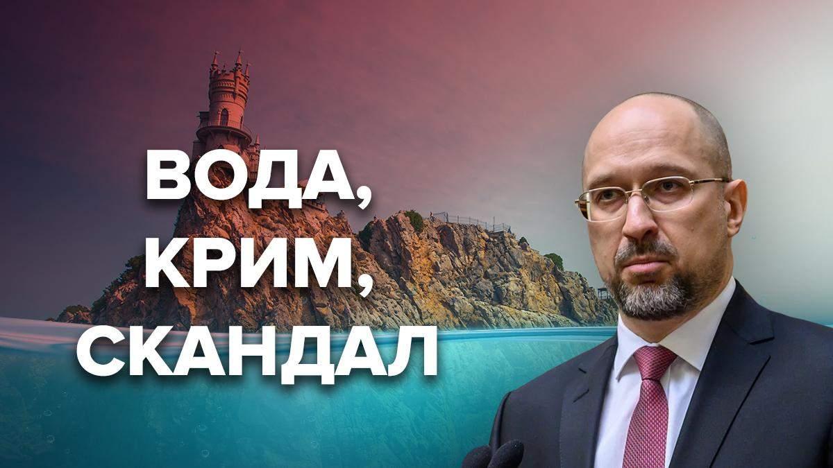 Вода у Крим – все про скандальну заяву Шмигаля – реакція людей
