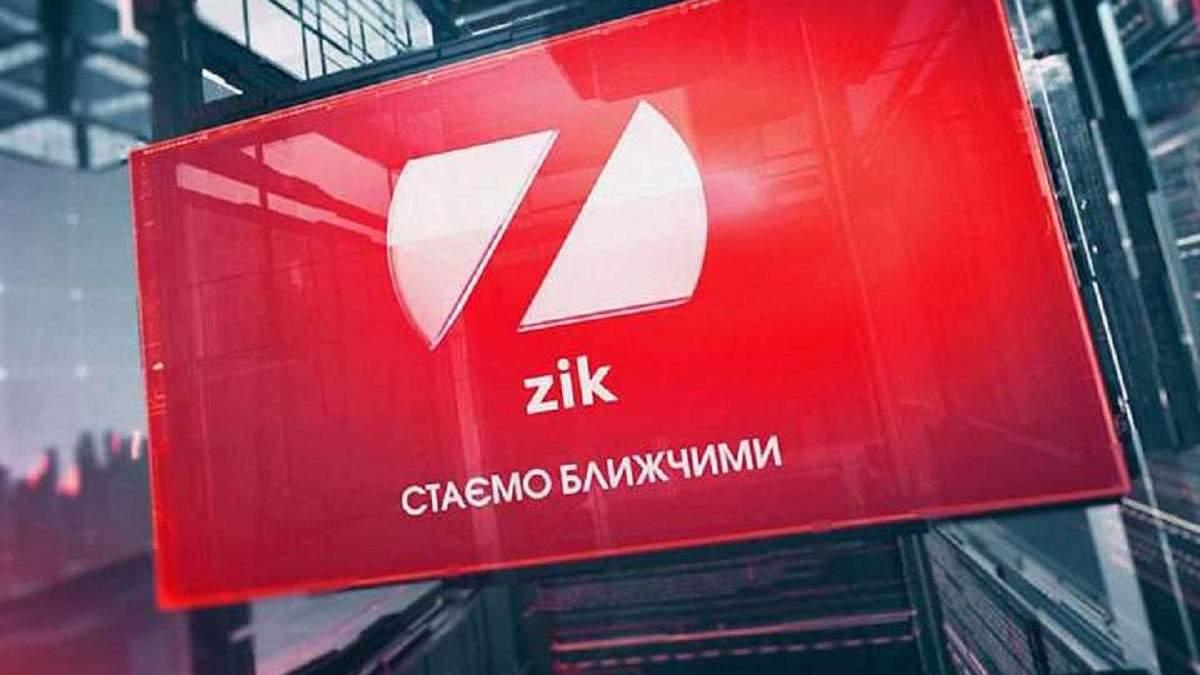 Нацрада перевірить телеканал ZIK на об'єктивність під час марафону про Сороса