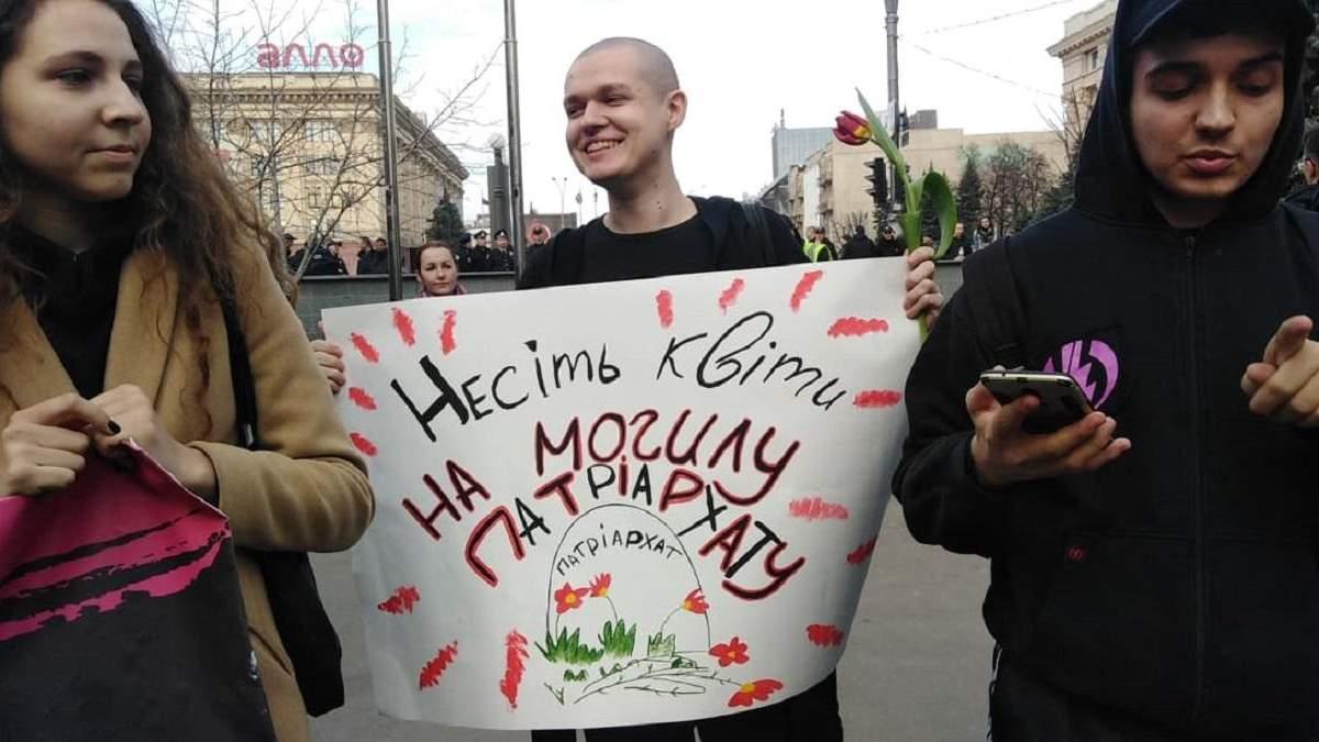 Марш за права жінок у Харкові