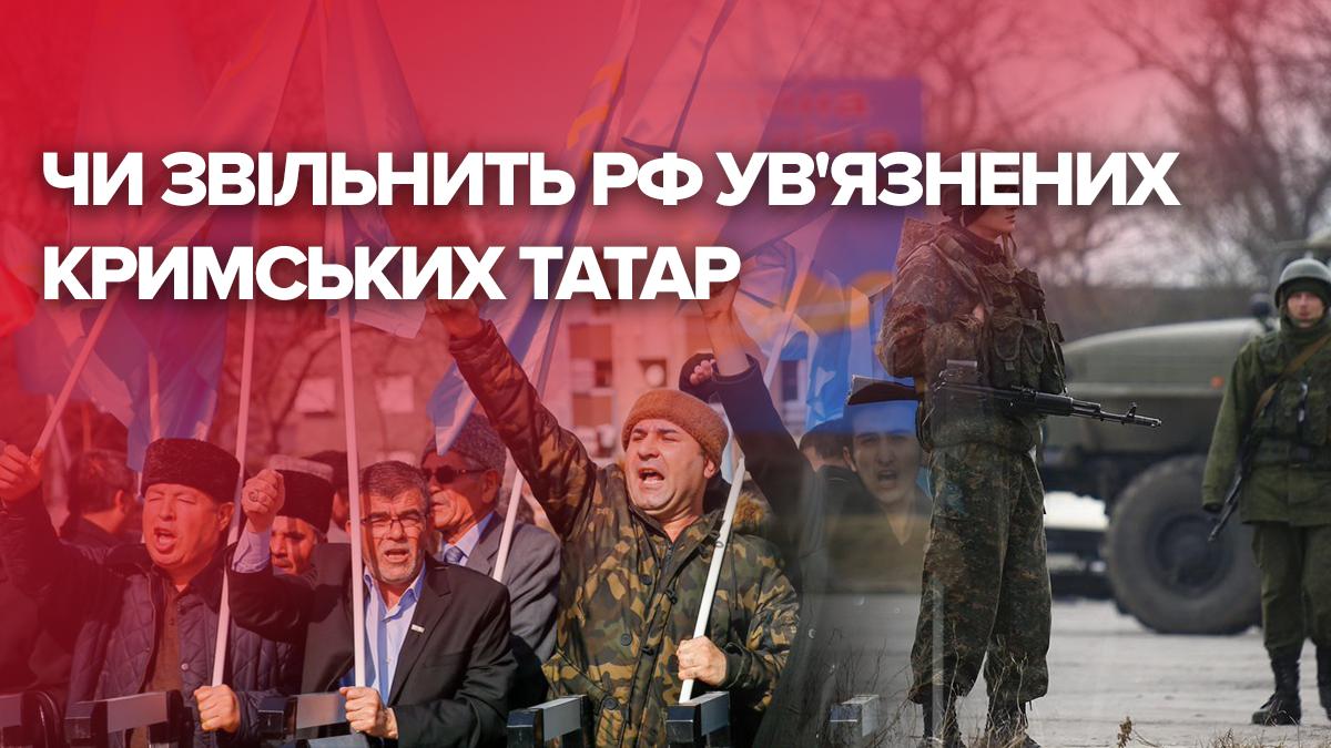 Що вимагатиме Росія від України за звільнення кримських татар?