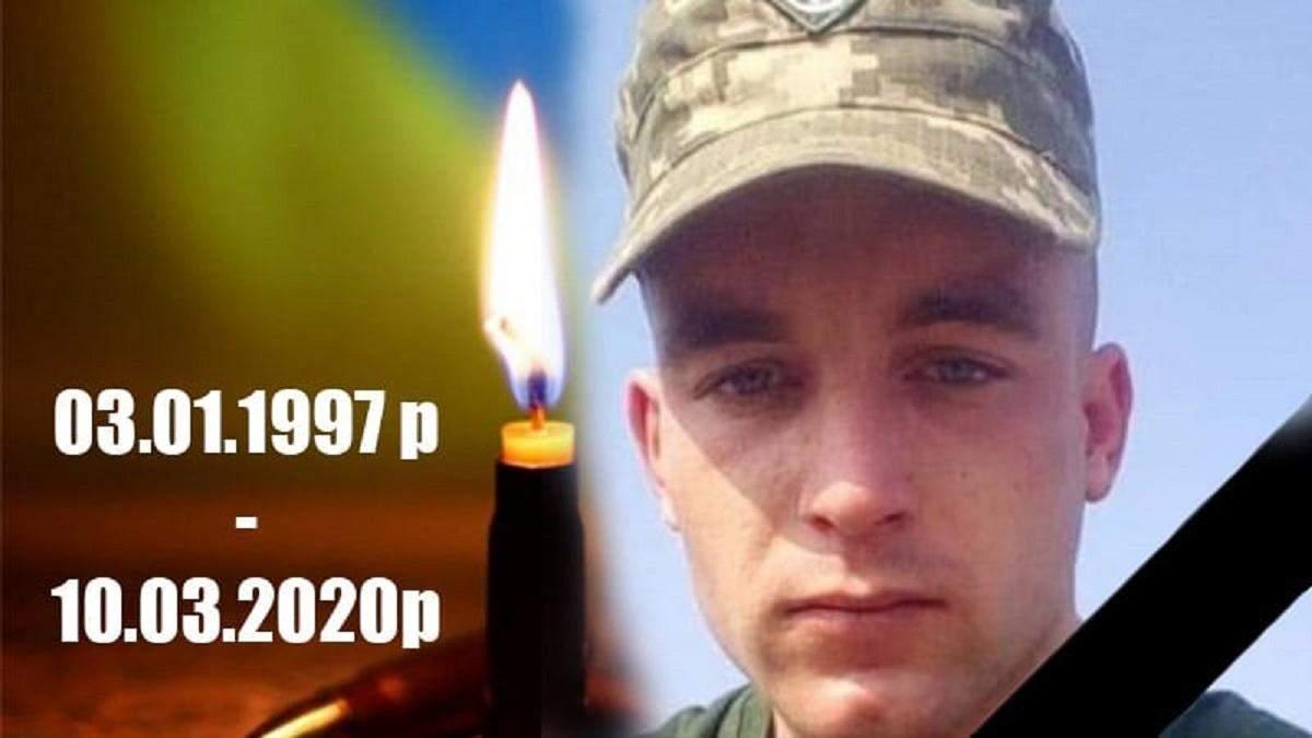 Помер український військовий, який отримав поранення на початку березня
