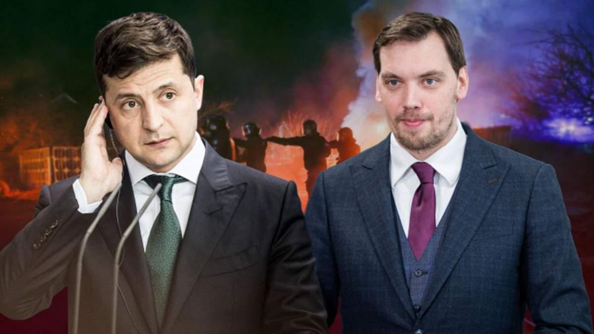 Почему Зеленский уволил Гончарука?