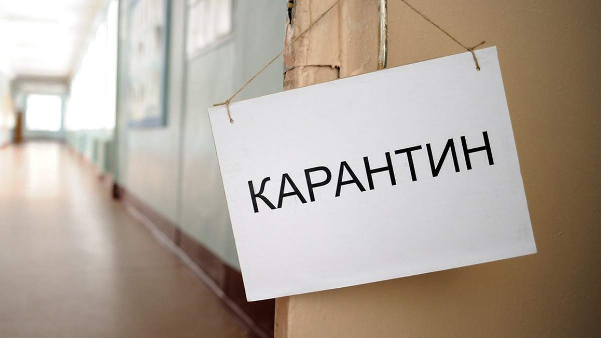 В Україні можуть запровадити карантин