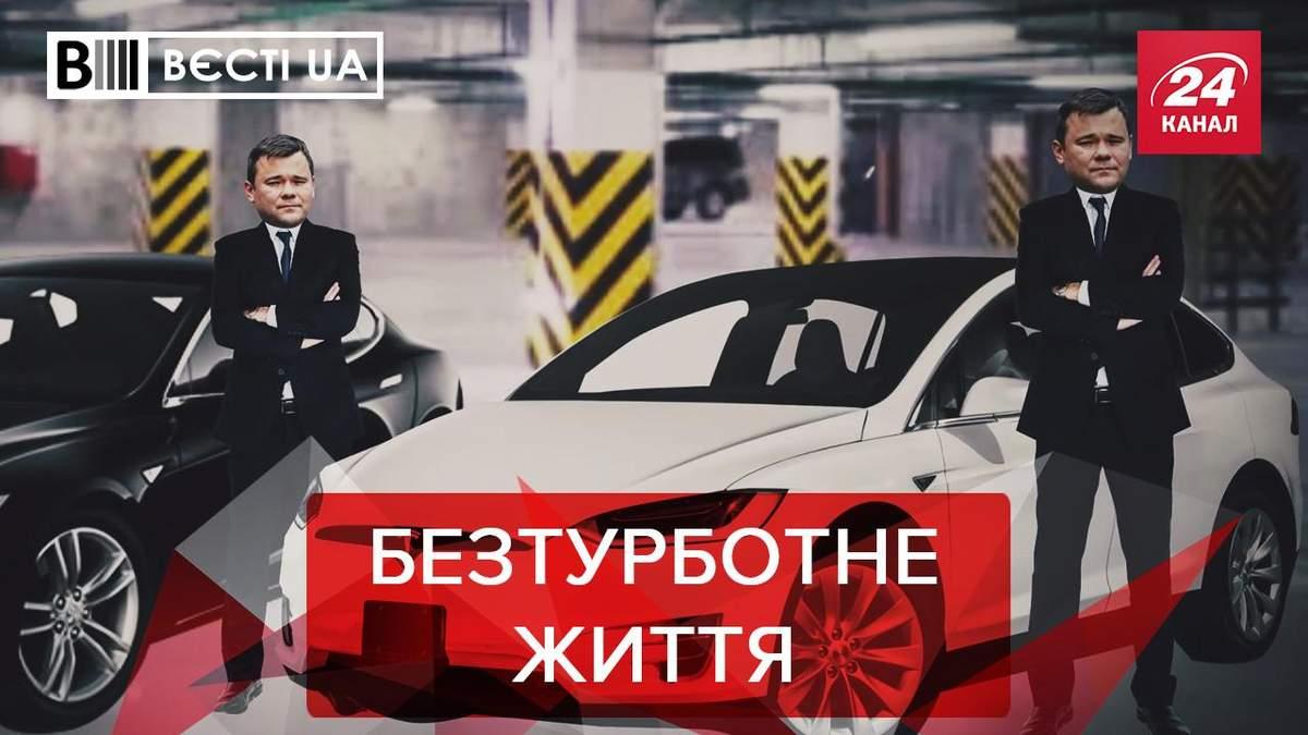 Вєсті. UA