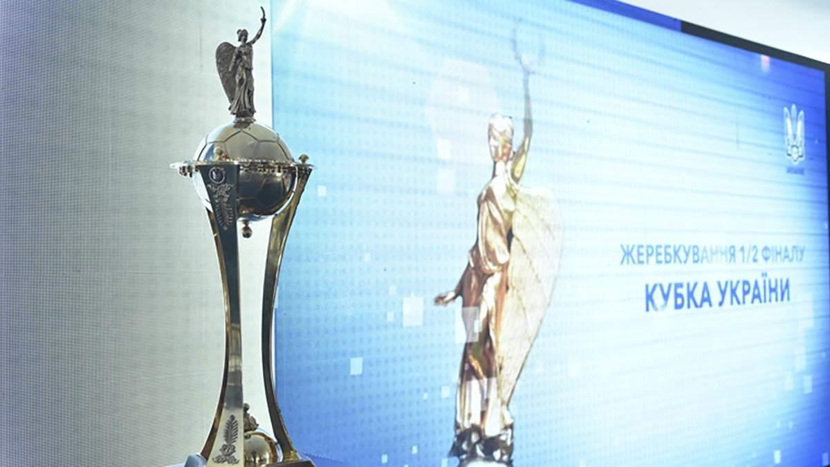 Кубок України 2020 – жеребкування 1/2 фіналу Кубка – результат