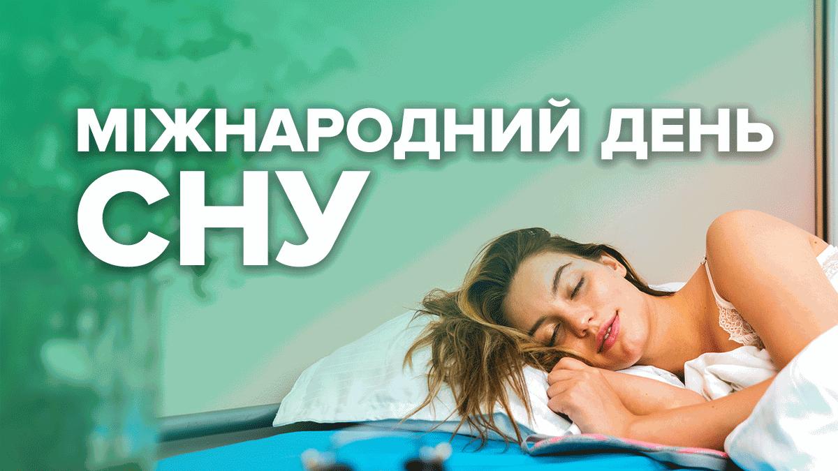 13 березня – Міжнародний день сну