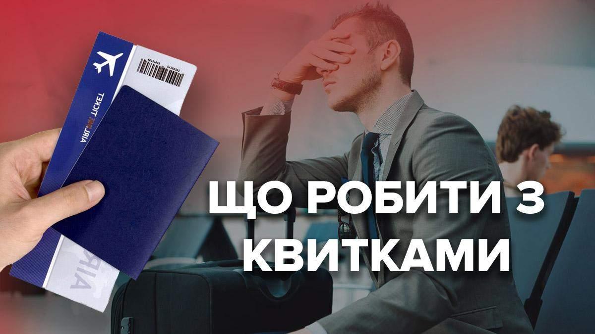 Україна з 17 березня повністю закриває пасажирське авіасполучення