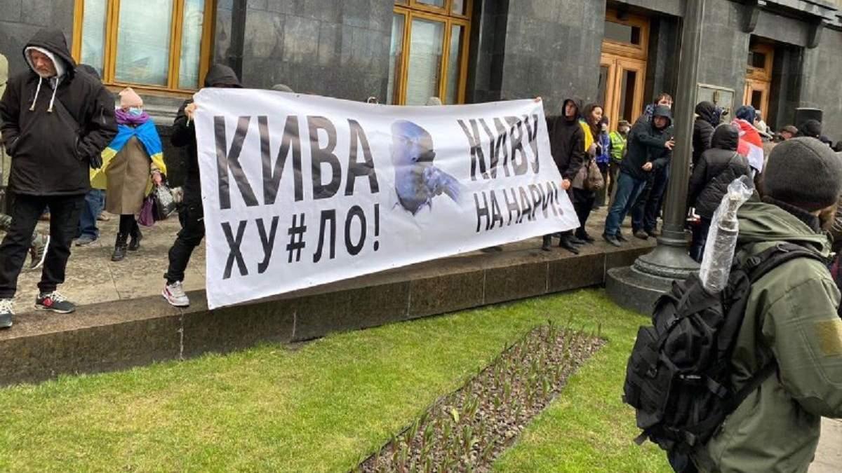 Добровольцы с плакатом против Ильи Кивы