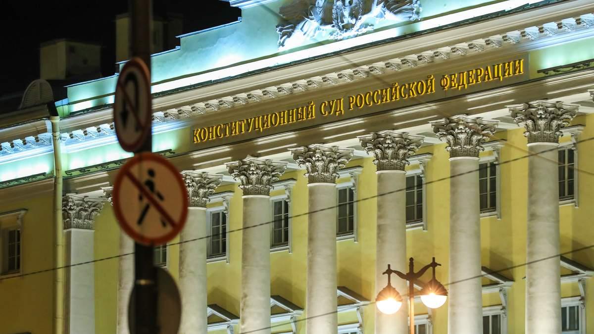 Конституційний суд РФ у Санкт-Петербурзі