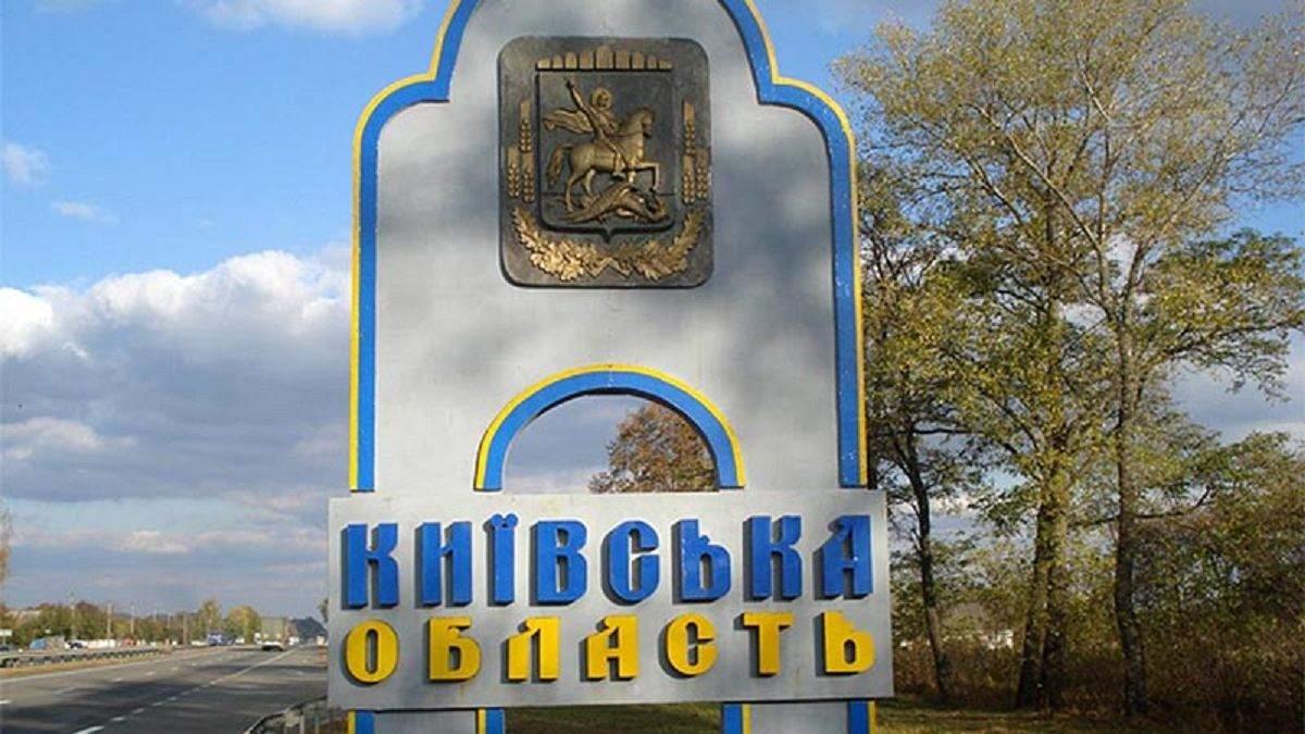 Режим надзвичайної ситуації, Київська область – дати, що відомо