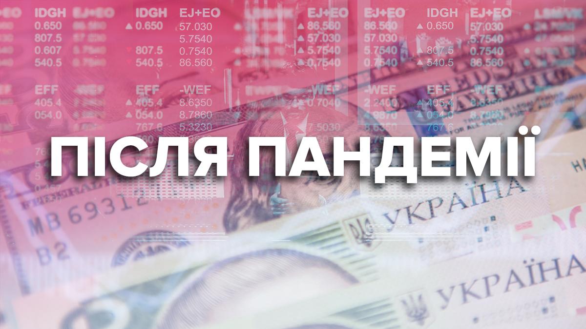 Что будет с экономикой Украины из-за коронавируса?