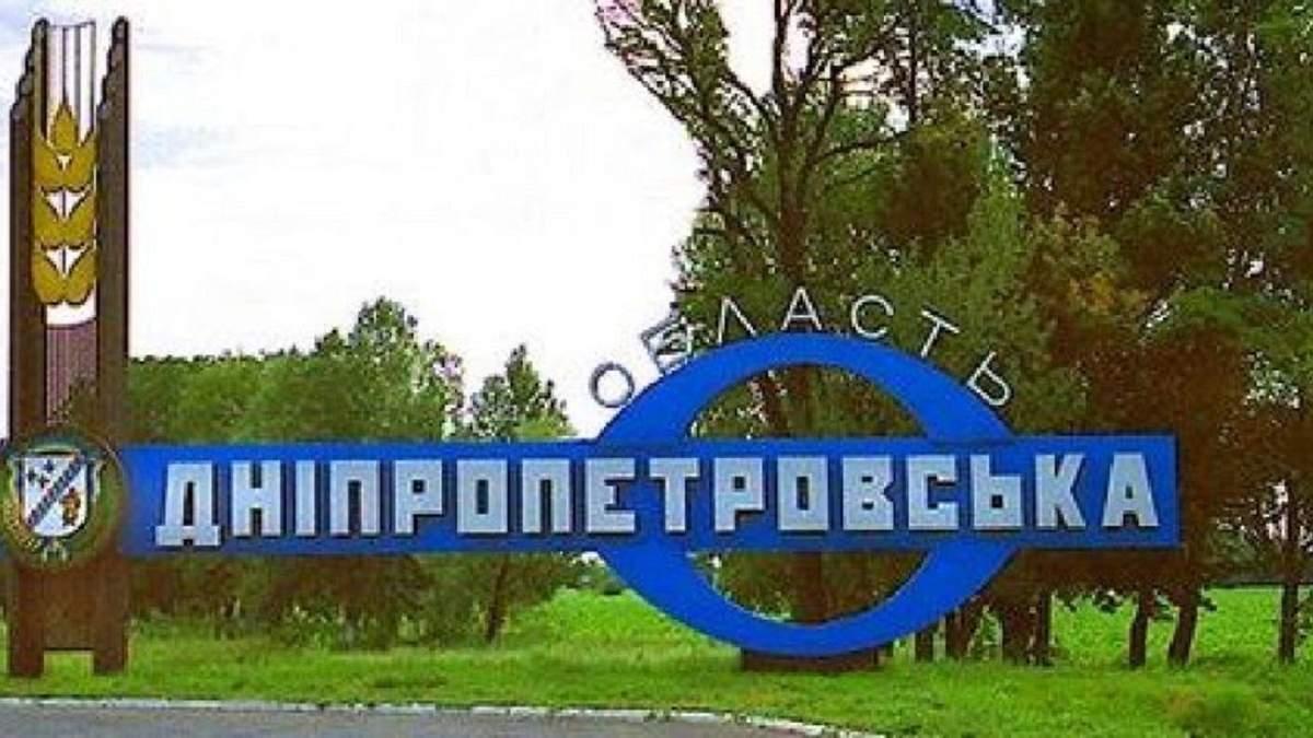 На Дніпропетровщині ввели режим надзвичайної ситуації