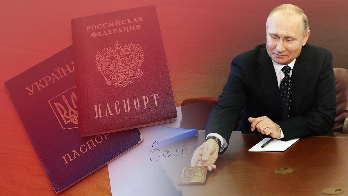 Українці тепер зможуть отримати паспорт РФ за спрощеною процедурою