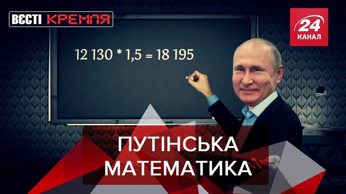 Вести Кремля: Путин определил средний класс. Старец предсказал будущее России