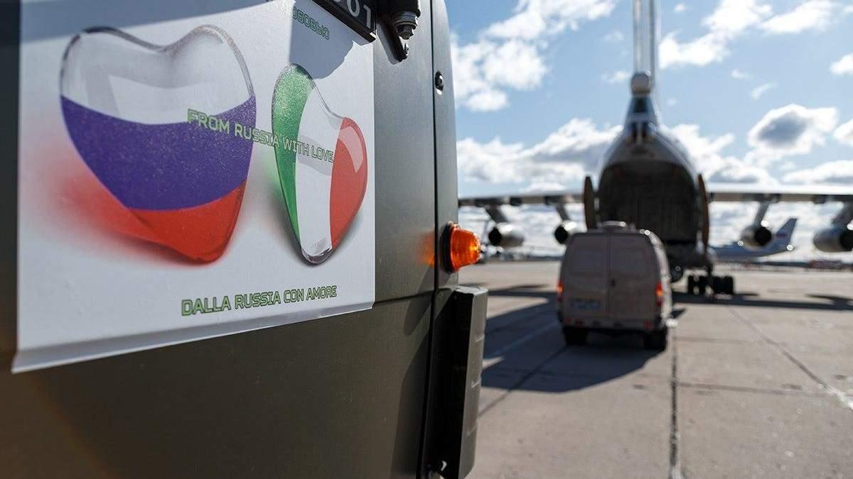 """""""Від Росії з любов'ю"""" - так РФ назвала операцію допомоги Італії"""