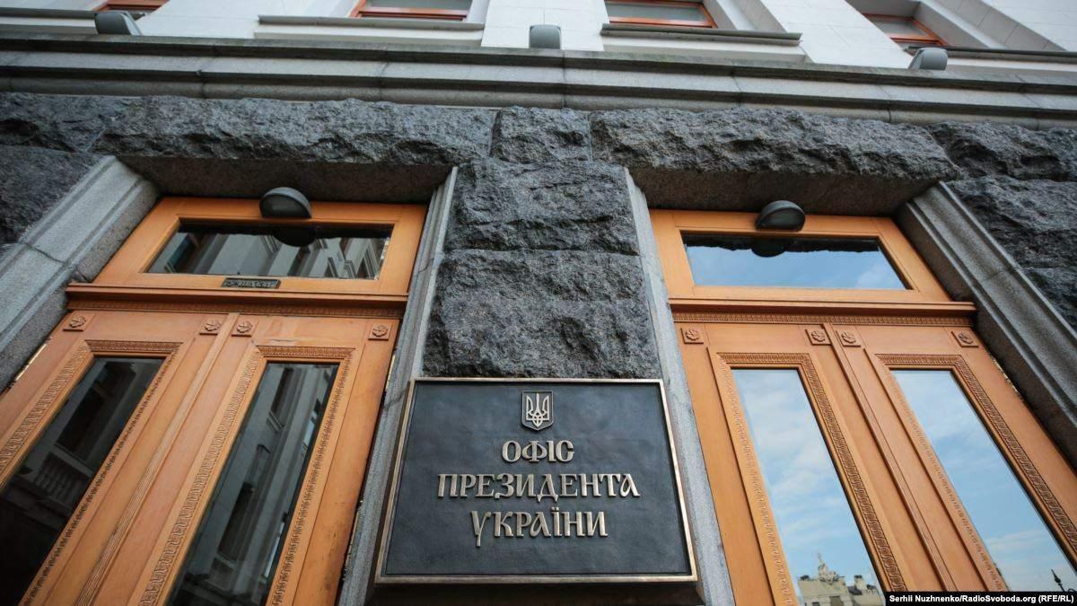 Держохорона не підпускає до Офісу Президента без вимірювання температури