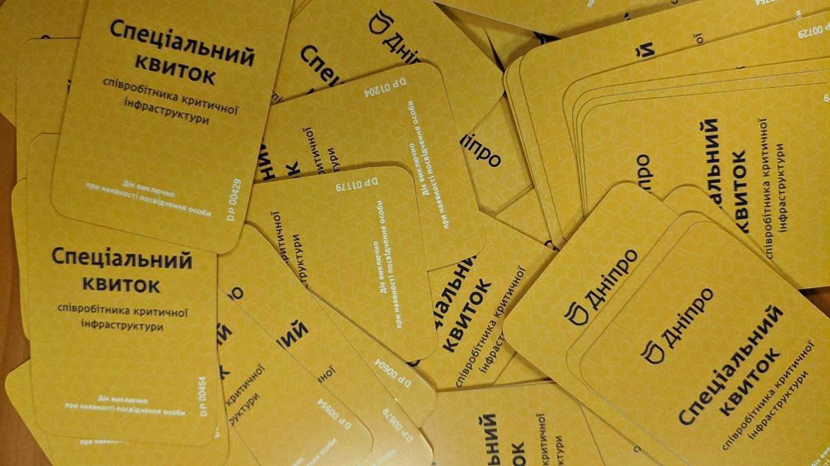 Спецквитки на транспорт вводять у Дніпрі