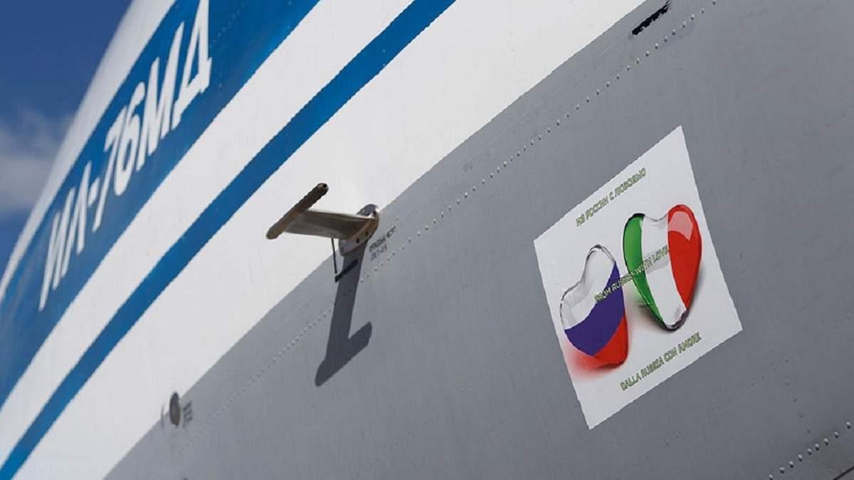 В Италии обеспокоены тщетностью помощи РФ