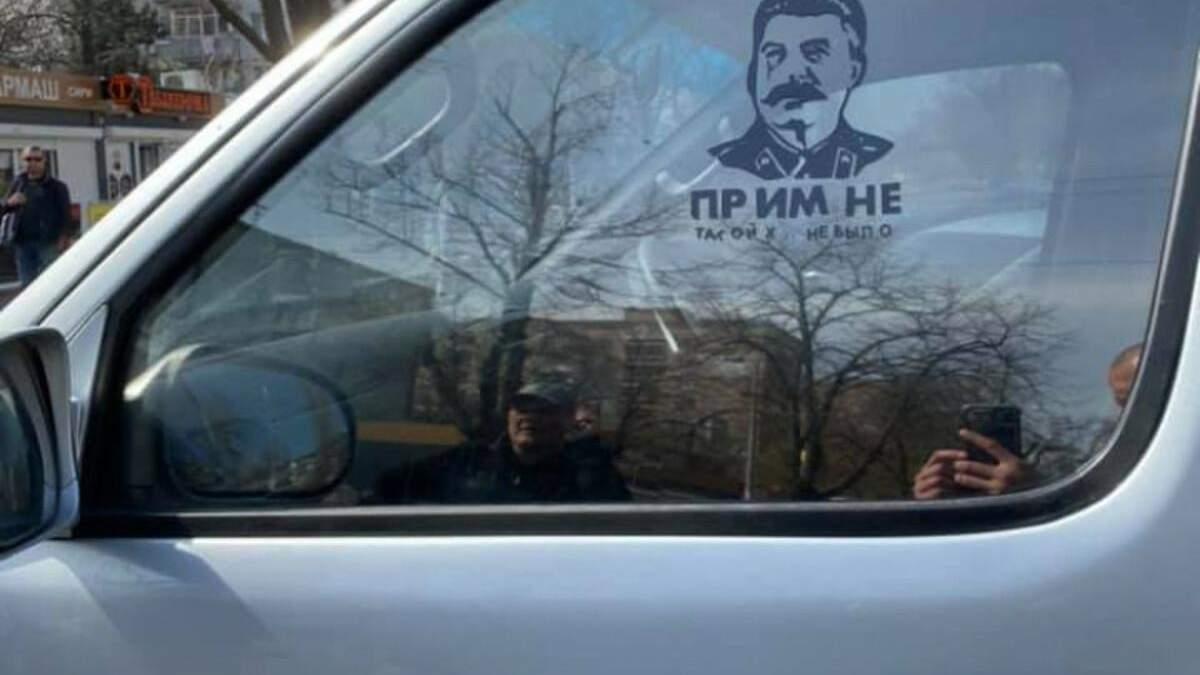 В Одессе подрались из-за портрета Сталина на автомобиле: фото