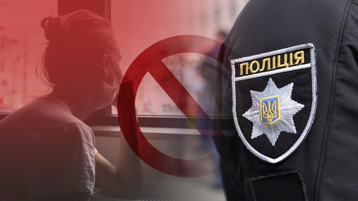 Нарушение обсервации в Украине – какое наказание за побег из обсервации
