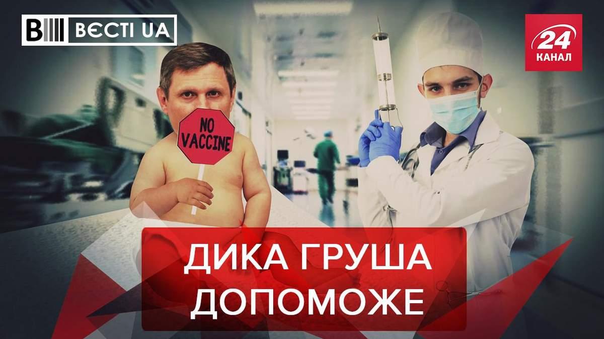 Вєсті.UA: Як Шахов лікує коронавірус. Хто став найбільшим патріотом України