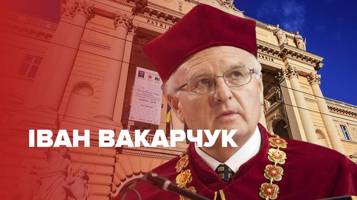 Помер Іван Вакарчук – біографія батька Святослава Вакарчука