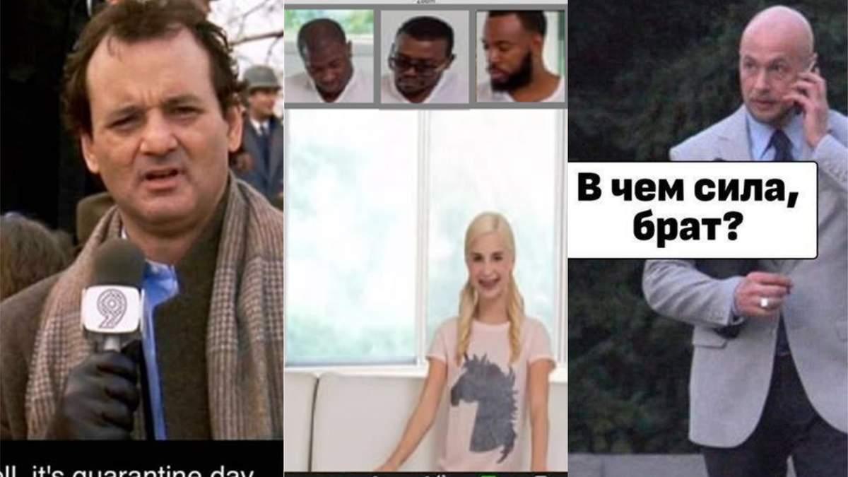 """Найсмішніші меми тижня: замкнені кола карантину, """"удальонка"""", Єрмак-2 – брат вже їде"""