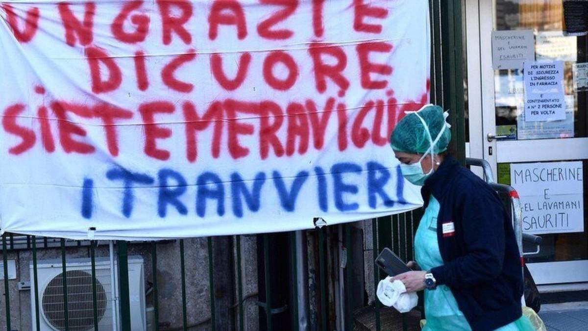 Коронавірус Італія 6 квітня 2020 – останні новини Італії 06.04.2020