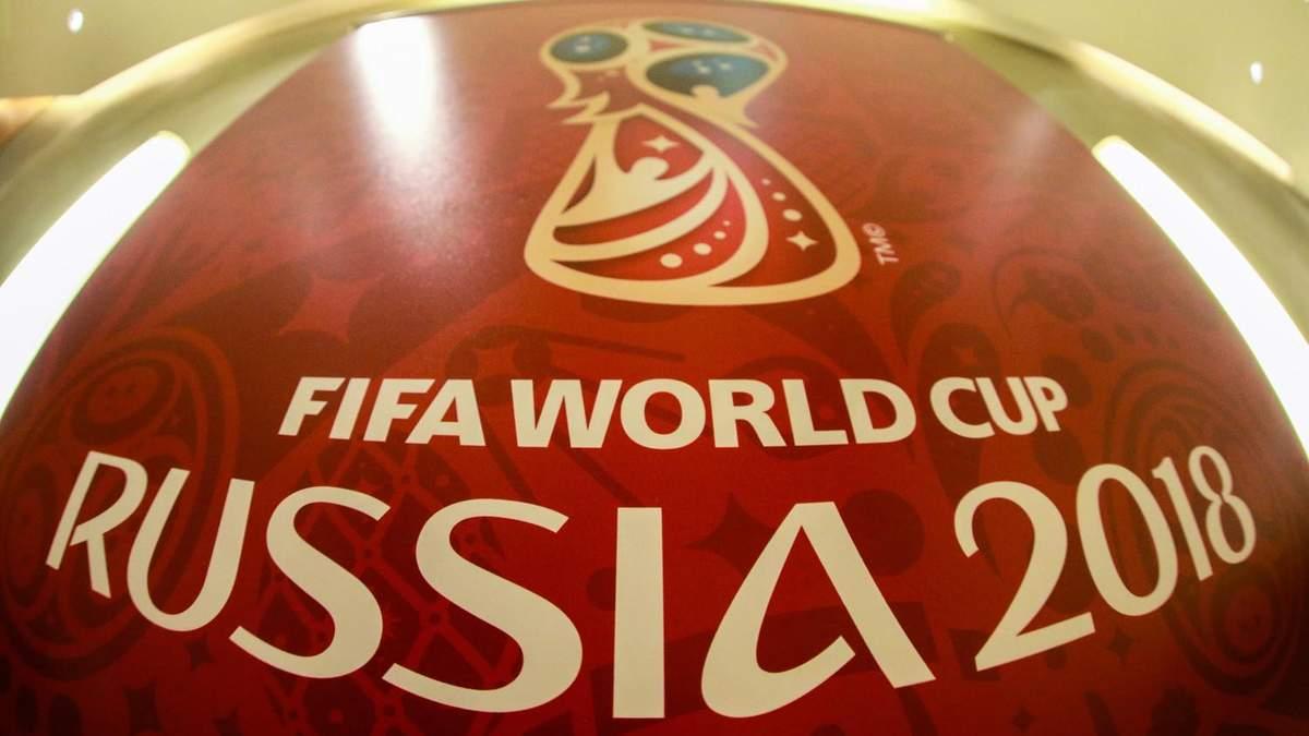 Чемпіонат світу-2018 в Росії
