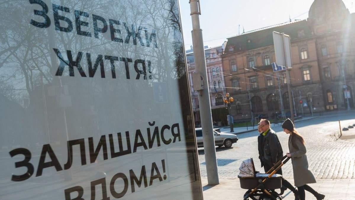 Когда ослабят карантин в Украине