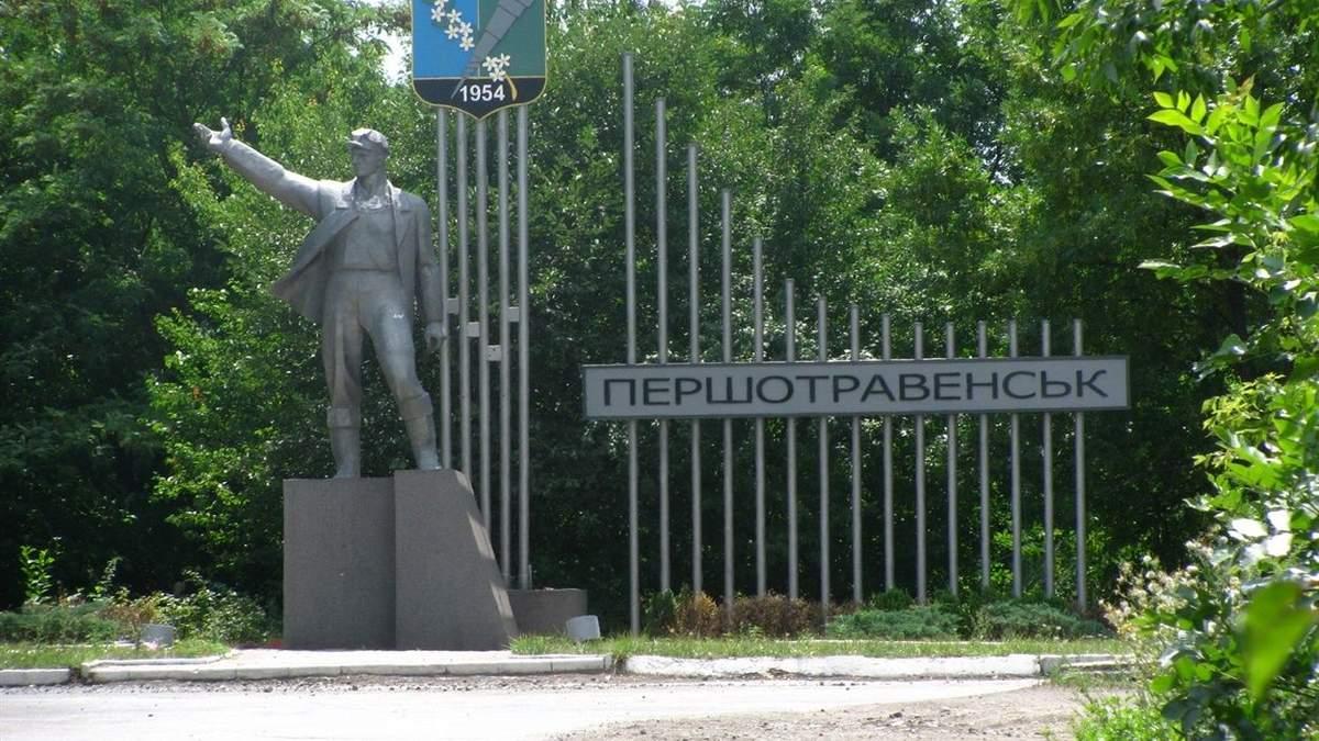 Коронавірус у Першотравенську