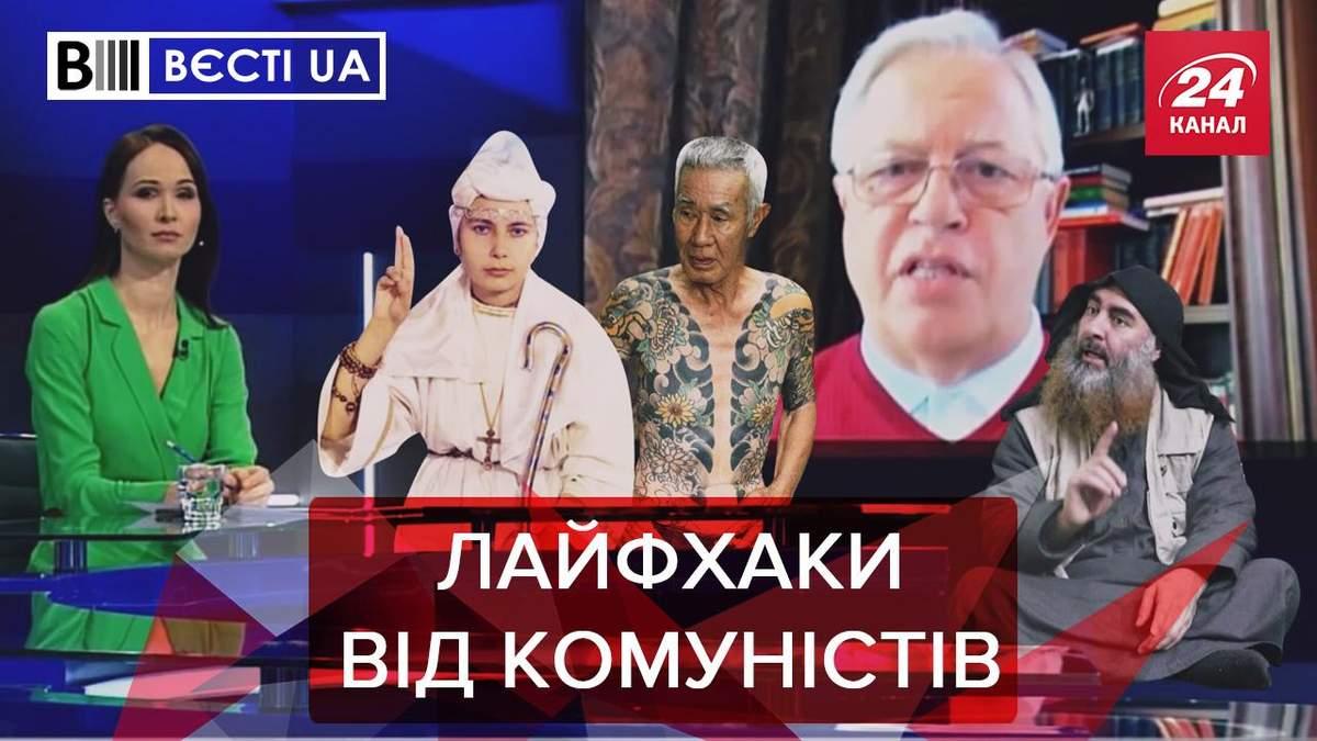 Вєсті. UA: Комуністичні трупи дають Україні поради. Бужанський рветься до Ради