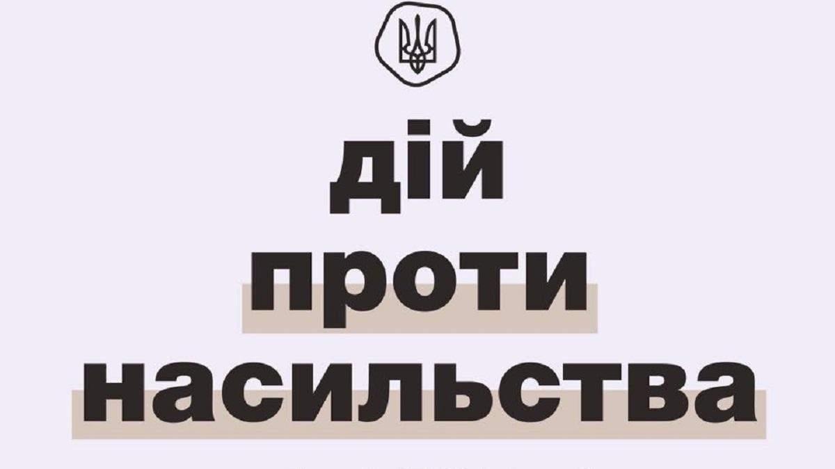 Telegram-бот від МВС