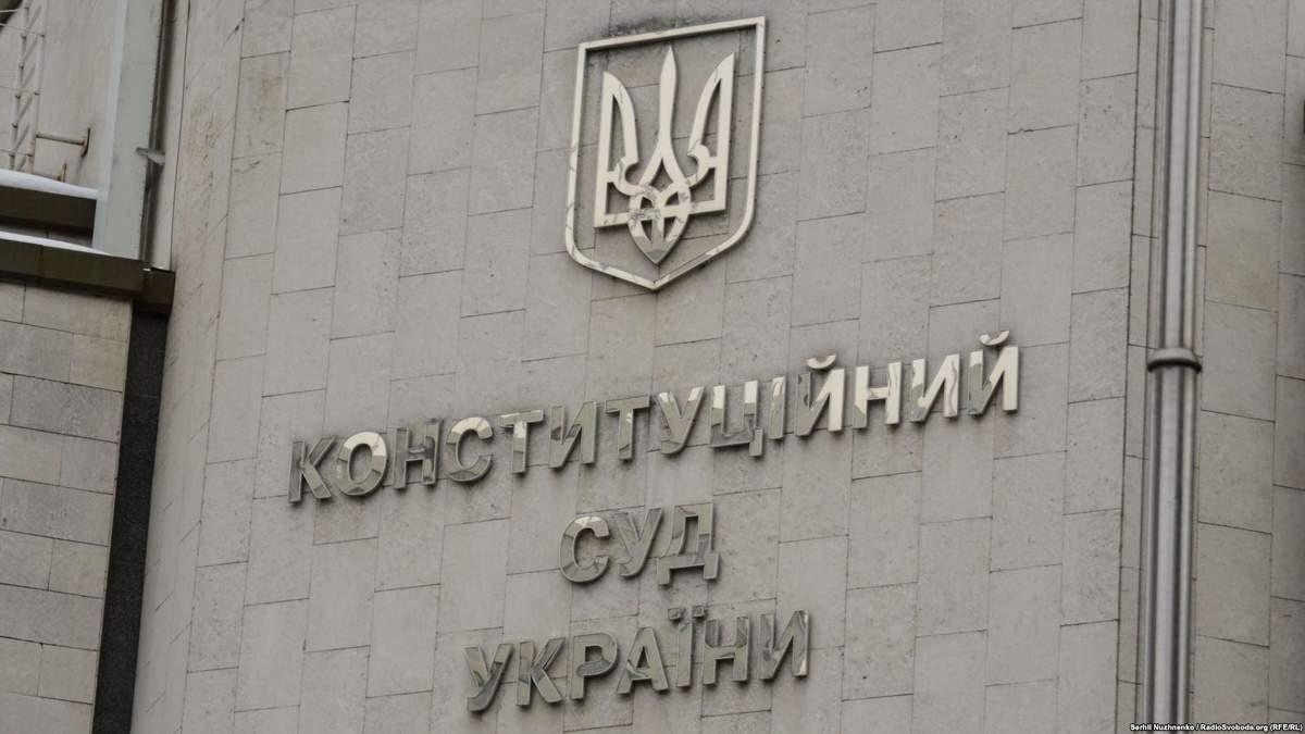 """Конституційний Суд України відмовив Закону про так званий """"особливий статус"""" для окупованих територій"""